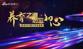 新浪2017育儿盛典火热报名中:养育之道,勿忘初心