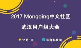 2017mongoing中文社区用户组大会--武汉站