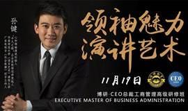企业家演讲导师孙健:《领袖魅力演讲艺术》