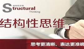 华商基业版权课程《结构性思维》2.0版本