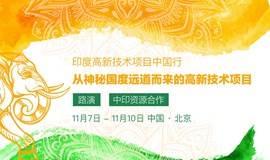 印度高新技术项目中国行 & 路演