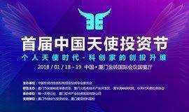 首届中国天使投资节