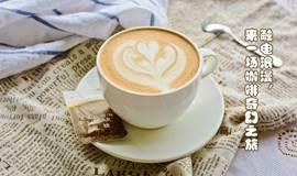 触电浪漫,来一场咖啡奇幻之旅