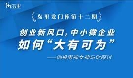 """【岛里龙门阵第12期】创业新风口,中小微企业如何""""大有可为"""""""