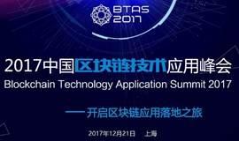 2017中国区块链技术应用峰会    --开启区块链应用之旅