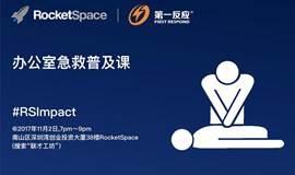 #RSImpact | RocketSpace X 第一反应 | 办公室急救普及课