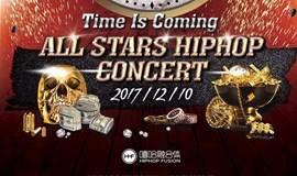 嘻哈全明星歌会2017-作废