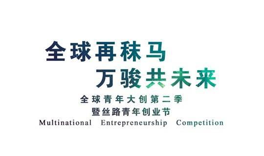 10月17日 丨飞马旅全球青年大创启动仪式暨上海站初赛