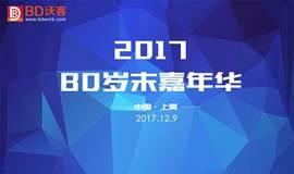2017.12.9 第二十届 中国BD岁末嘉年华(上海场)开始报名啦!