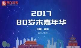 2017.12.23 第二十四届 中国BD岁末嘉年华(北京场)开始报名啦!