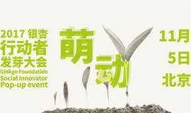 """""""萌动""""——银杏2017行动者发芽大会"""