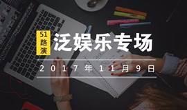 51路演携手创翼天地|11月份路演泛娱乐专场