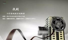 【找剧】and【创咖】10月线下影视剧专项路演