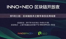 INNOxNEO区块链开放夜·第5期|区块链技术之数字身份应用场景