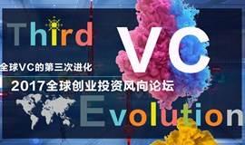 全球创业周 · 全球VC的第三次进化——2017全球创业投资风向论坛