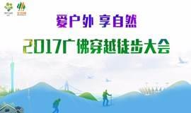 2017广佛穿越徒步大会
