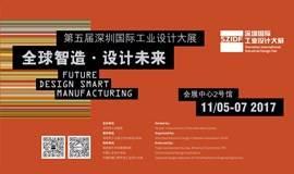 2017第五届深圳国际工业设计大展