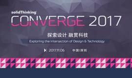 solidThinking CONVERGE 2017创新设计大会