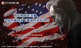 假如林肯还活着,会如何看待美国当下的文化内战?