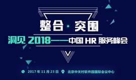 洞见2018——中国HR服务峰会