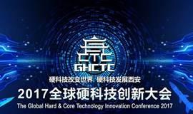 2017全球硬科技创新创业峰会暨2017全球天使投资论坛