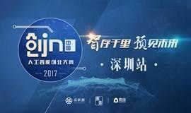 【人工智能】创IN中国 |人工智能路演-深圳站