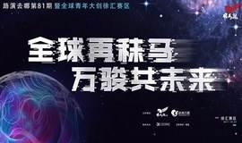 10.25 路演去哪第81期暨2017全球青年大创徐汇赛区,科技专场路演,大赛开启!!