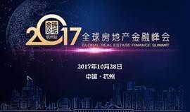 2017金砖论坛·全球房地产金融峰会 杭州