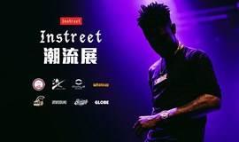 2017北京国际电子烟展-Instreet潮流展