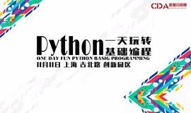 大数据沙龙:一天玩转Python基础编程