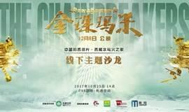 电影《金珠玛米》:西藏的冰与火之歌主题沙龙