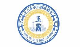 """《上海市玉商联盟成立揭牌仪式暨""""乡情不孤单""""活动》"""