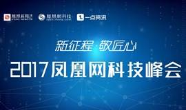 2017凤凰网科技峰会