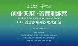 创业天府•菁蓉训练营—GCC创想家系列沙龙成都站