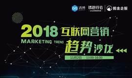 2018年互联网营销趋势沙龙