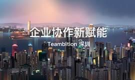 Teambition 企业协作新赋能-深圳站