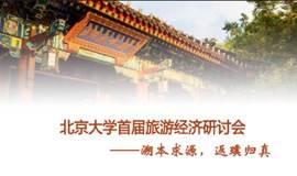 【免费】北京大学首届旅游经济研讨会邀请函