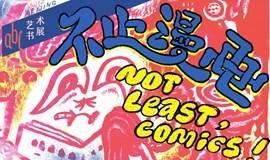 """""""不止漫画 NOT LEAST, COMICS!""""——2017abC艺术书展北京站"""