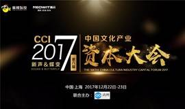 第六届中国文化产业资本大会(2017CCI年会暨「麻辣娱投」新年论坛