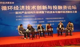 2017中国循环经济投融资论坛