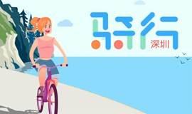 与海同行 | 深圳最美海岸线骑行CityCycle交友派对