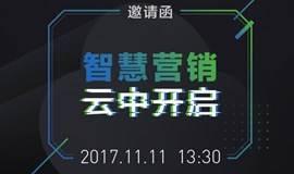 2017腾讯营销云登陆大会