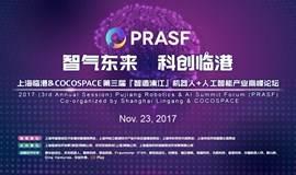 第三届『智造浦江』机器人+人工智能产业高峰论坛