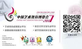 中国艺术教育博览会