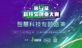 第九届科技50创业大赛智慧科技专题路演