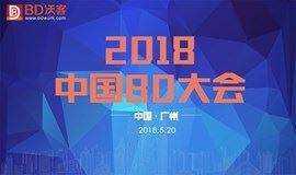 2018.5.20 第二十八届 中国BD大会(广州场)开始报名啦!
