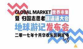 地球游记发布会   Global Market