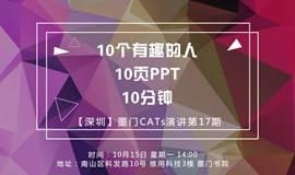 【深圳】墨门CATs演讲第17期 | 10个有趣的人 x 10页PPT x 10分钟 !