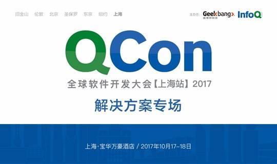 2017全球软件开发大会——解决方案专场