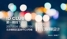 !D Club 第一期线下活动 (这次,我们聊聊设计)